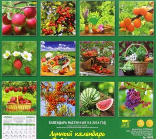 Фазы луны знаки зодиака посевной календарь