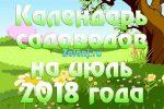 Миниатюра к статье Лунный календарь на июль 2018 года садовода и огородника
