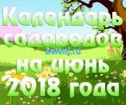 Миниатюра к статье Лунный календарь на июнь 2018 года садовода и огородника