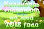 Миниатюра к статье Календарь садовода и огородника на май 2018 года