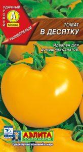 сорт томат В десятку