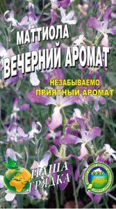 выращивание маттиолы из семян в домашних условиях
