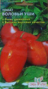 Томат Воловьи уши характеристика и описание сорта урожайность с фото